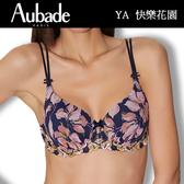 Aubade-快樂花園75B透氣無痕內衣(藍)YA