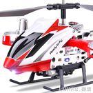 遙控飛機 無人直升機合金兒童玩具 飛機模型耐摔遙控充電動飛行器 igo樂活生活館