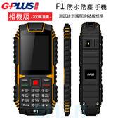 全新 現貨 G-Plus F1 相機版 200萬畫素 三防 防水 防塵 防摔 軍人 建築 工地 工人 直立手機