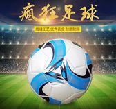 足球5號成人4號3號小學生兒童真皮四號五號耐磨訓練比賽足球         東川崎町