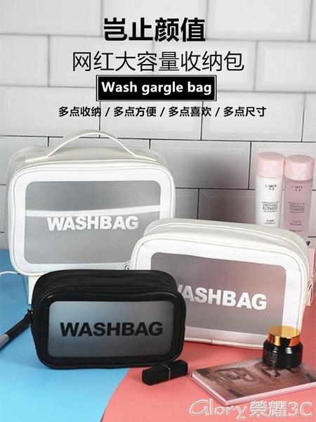 化妝包網紅化妝包風超火女便攜旅行大容量透明防水洗漱包品收納袋盒 榮耀