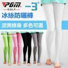 PGM 高爾夫服裝 女士防曬褲 冰絲打底褲 夏季防曬襪子