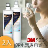 【喝的健康】量販2入 3M S004 3US-S004-5-1 櫥下型淨水器 專用替換濾心 淨水 過濾 好水 健康 保健