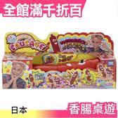 日本 Takara Tomy Sausage 香腸桌遊 玩具 團康 聖誕節 交換禮物首選【小福部屋】