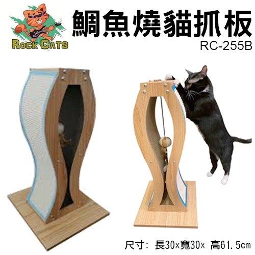 *KING*ROCK CATS 鯛魚燒 造型貓抓板 RC-255B 耐抓材質 不容易掉紙屑
