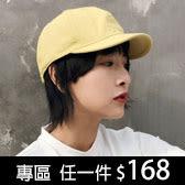 眼鏡/帽款▶均一價$168專區