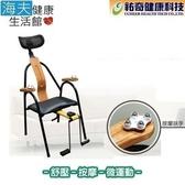 【海夫健康】祐奇 U2 新一代 微運動 標準版 健康椅