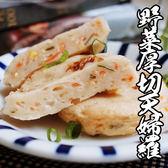 野菜厚切天婦羅*1包組 300g/包(約7片)