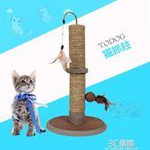 貓爬架磨抓板小型貓塔麻繩劍麻吊羽毛髮情髮泄玩具貓抓柱貓咪玩具 3C優購igo
