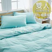 [AnD House]精選舒適素色-雙人床包被套4件組_蒂芬妮藍