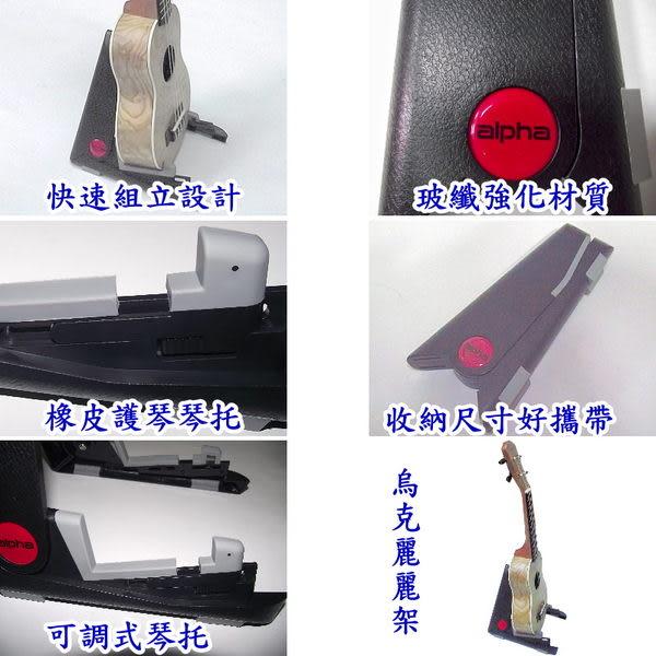 [網音樂城] ALPHA 烏克麗麗 輕量化 立架 演奏 ukulele 烏克麗麗架
