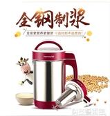 豆漿機 Joyoung/九陽 DJ12B-A603DG全自動豆漿機家用無網易清洗壹 DF 科技藝術館
