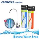 【免費到府安裝】愛惠浦科技EVERPOLL 紫外線UV滅菌龍頭(UV-801) + 守護升級全效能淨水組(DCP-3000)