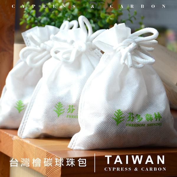 台灣檜碳球珠包6入裝|除臭包|驅蟲防霉|調濕檜碳|空氣淨化|SGS測試有效|台灣檜碳|檜木居家