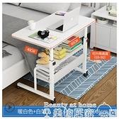 移動電腦桌 床邊桌可移動簡約小桌子臥室家用學生書桌簡易升降宿舍懶人電腦桌XL 【618 大促】
