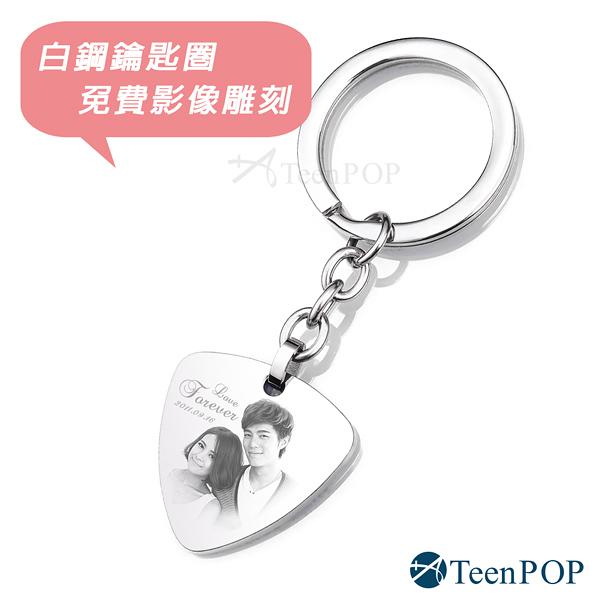 鑰匙圈 ATeenPOP 情侶對飾 珠寶白鋼 影像圖案刻字吊牌 PICK彈片 魔漫照片 送兩面刻字 單個價格
