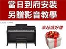 Casio 卡西歐 AP-470 贈鐵三角耳機+600元郵政禮券 88鍵 滑蓋式 黑色 數位 電鋼琴 另贈好禮【AP470】