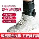 運動護踝固定扭傷男關節保護套康復護腕護腳踝護具腳腕崴腳骨折裸 快速出貨