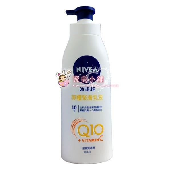 NIVEA妮維雅 Q10 美體緊膚乳液 400ml 身體乳 潤膚乳液【聚美小舖】
