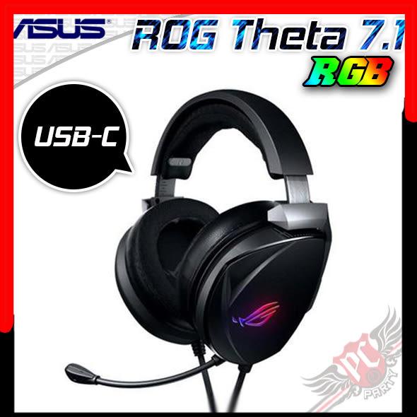 [ PC PARTY  ] 送ROG 耳機架 華碩 ASUS ROG Theta 7.1 RGB USB-C 電競耳機