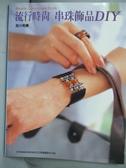 【書寶二手書T8/美工_ZFB】流行時尚串珠飾品DIY_及川和惠