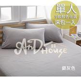 [AnD House]精選舒適素色-單人床包_銀灰