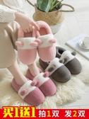 買一送一家居冬季包跟棉拖鞋女冬情侶可愛家用秋冬室內保暖棉鞋毛   koko時裝店