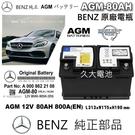 久大電池 BENZ 賓士原廠電池 AGM 80AH 800A(EN) 適用 E CLASS W212 2013年後