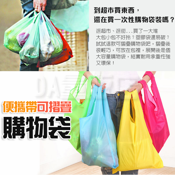 環保袋 購物袋 折疊購物袋 環保手提袋 防水手提袋 牛津布 大容量 收納 購物 買菜 旅行 隨機