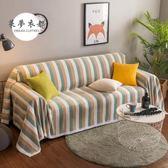 沙發罩四季簡約現代條紋系列沙發巾布藝日式素色客廳沙發墊防塵罩沙發套 雙12快速出貨八折