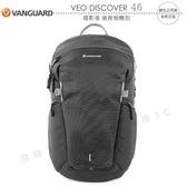 《飛翔3C》VANGUARD 精嘉 VEO DISCOVER 46 唯影者 後背相機包〔公司貨〕單眼攝影包 登山旅遊包