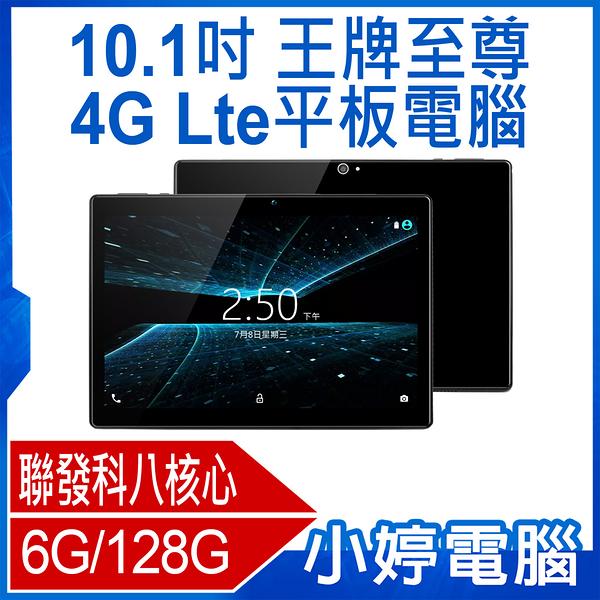 【免運+3期零利率】全新王牌至尊 10.1吋 4G Lte平板電腦 聯發科八核心 6G/128G 安卓9.0 IPS面板