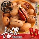【年貨】長生果 帶殼胡桃(熟)300g/包