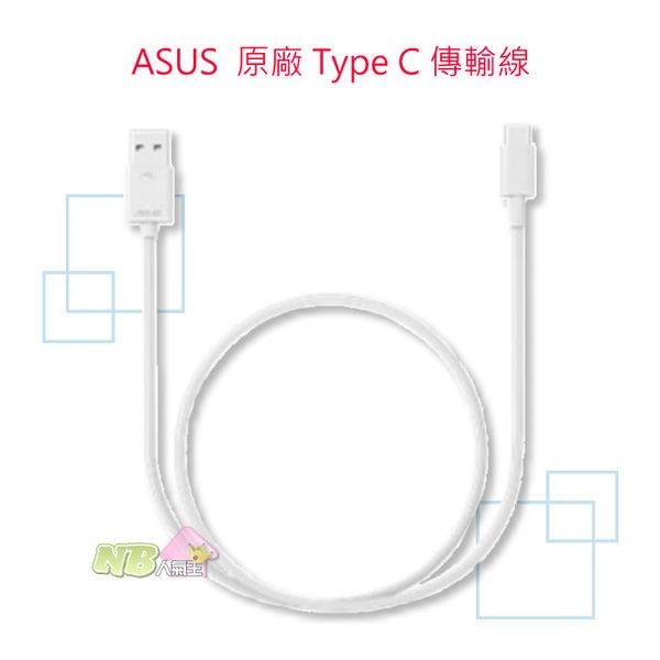 ASUS 原廠 Type C 傳輸線