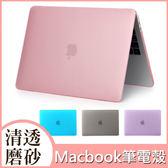 Macbook 保護殼 筆電殼 蘋果筆電 Air Retina Pro 13吋 12吋 15吋 殼 磨砂殼 清透 防指紋