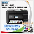 【A方案*】EPSON L6190 雙網...