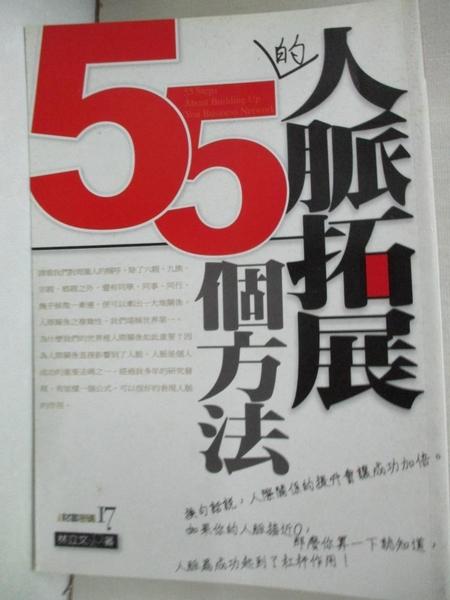 【書寶二手書T1/財經企管_BK6】人脈拓展的55個方法_林立雯