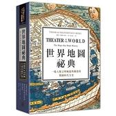 世界地圖祕典(一場人類文明崛起與擴張的製圖時代全史)(精裝)