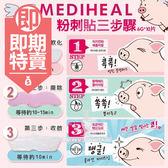 (即期商品) 韓國mediheal 粉刺貼三步驟10片(組)
