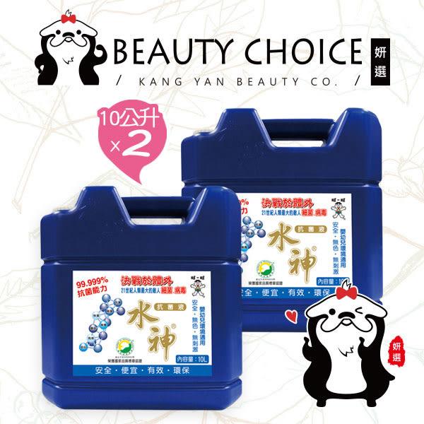 【妍選】台灣製造 旺旺 水神抗菌液 10公升桶裝水 - 家庭號 x 2桶