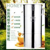 不鏽鋼304搖蜜機蜂具養蜂專用工具新品不銹鋼搖蜜機加厚蜂蜜分離機甩蜜搖糖機-99免運