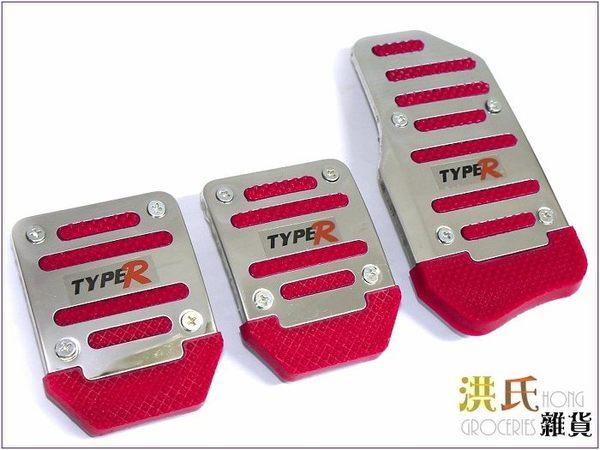 258A528 HS-138 手排腳踏板 紅款一組入 汽車改裝腳踏板 防滑鋁合金踏板