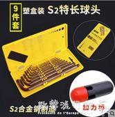 內六角扳手套裝內六角螺絲刀組套內六方扳手球頭六角板手工具 『歐韓流行館』