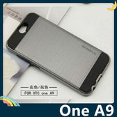 HTC One A9 戰神VERUS保護套 軟殼 類金屬拉絲紋 軟硬組合款 防摔全包覆 手機套 手機殼