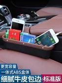 汽車收納盒座椅夾縫縫隙儲物盒車用置物箱車載掛袋車內用品內裝飾YYP  ciyo黛雅