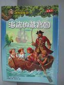 【書寶二手書T1/兒童文學_ICC】神奇樹屋4-海盜的藏寶圖_瑪麗波奧斯本