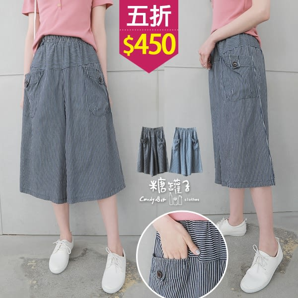 【五折價$450】糖罐子鈕釦口袋直紋縮腰寬褲→預購【KK6370】
