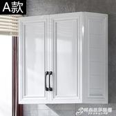 定制太空鋁陽台儲物櫃鋁合金吊櫃鞋櫃浴室櫃上吊櫃收納櫃壁櫃WD 時尚芭莎