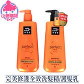 ✿現貨 快速出貨✿【小麥購物】mise en scene 【S056】完美修護全效洗髮精 護髮乳 洗髮精 680mL
