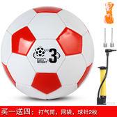 全館降價最後一天-足球 兒童中小學生3號4號5號足球幼兒園球操比賽